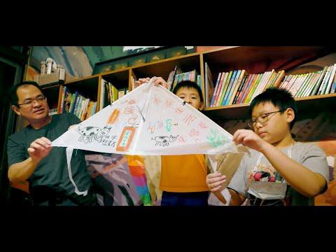 《疫義非凡》2021苗栗風箏節青創市集宣傳影片