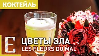 Цветы зла (Flowers of Evil) — рецепт коктейля Едим ТВ