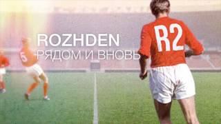 ROZHDEN - Рядом и вновь (Official Audio)