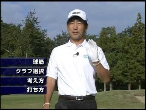 江連忠「目指せアプローチシングル」①アプローチの基本 Golf Lesson Short Game Master 1