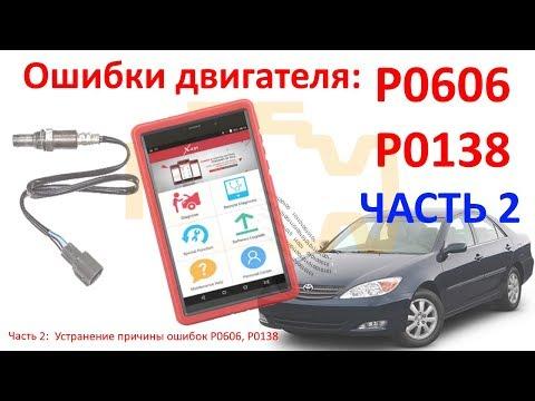 P0606 все видео по тэгу на igrovoetv online