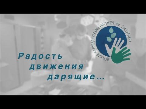 Детский Ортопедический Институт им.Г.И.Турнера