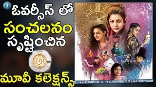 Awe Movie Collections | Awe Movie Highlights | Kajal Aggarwal as Kali | Nithya Menen | Ready2release