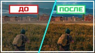 НАСТРОЙКИ ГРАФИКИ PUBG / УВЕЛИЧЕНИЕ ОБЗОРА / УМЕНЬШЕНИЕ РАЗМЫТИЯ - Battlegrounds