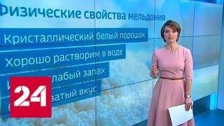 Немного о мельдонии: как подмешать допинг - Россия 24