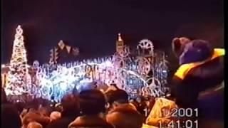Майдан - Новое тысячелетие (2001)