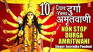 दुर्गा अमृतवाणी, Durga Amritwani Non Stop I ANURADHA PAUDWAL I Full Audio Song I Navratri Special - Download this Video in MP3, M4A, WEBM, MP4, 3GP