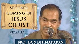 The Second Coming Of Jesus Christ (Tamil) | Dr. D.G.S. Dhinakaran
