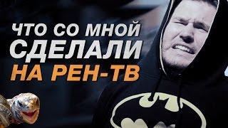 """Цена деградации: как снимаются """"документальные"""" фильмы РЕН-ТВ"""