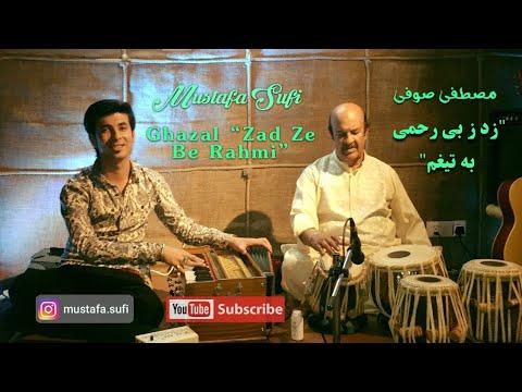 mustafa sufi ghazal zad ze be rahmi 2015