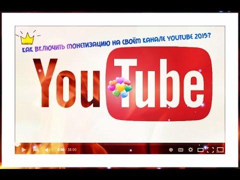Как включить монетизацию на своём канале Youtube 2015?
