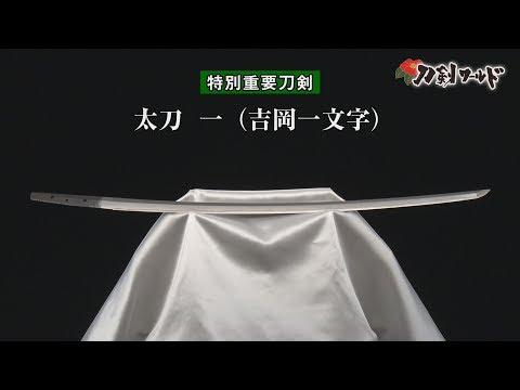 太刀 一(吉岡一文字)