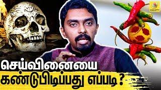 செய்வினையை கண்டு பிடிக்க முடியுமா ? | Dr Kabilan Hypnotherapy Interview About Witchcraft,Black Magic