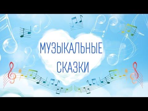 Музыкальные аудиосказки