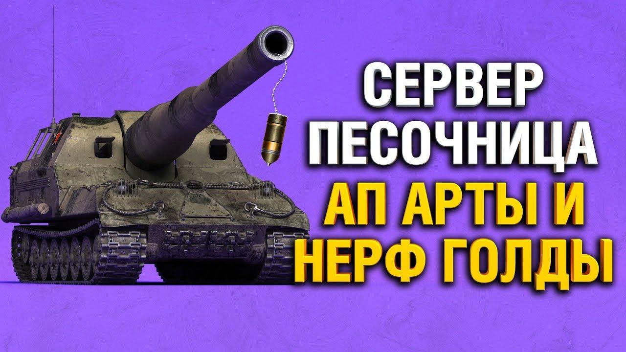 АП АРТЫ И НЕРФ ГОЛДЫ - СМОТРИМ ПЛАНЫ РАЗРАБОВ
