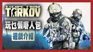 【 Escape From Tarkov 】If you haven't play this, you don't really love FPS ▎  PC