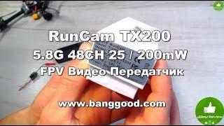 ✔ FPV Nano Видео Передатчик - RunCam TX200 5.8G 48CH 25/200mw, 2.2гр. Banggood!