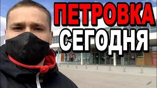 Как живут люди на Петровке? Донецк сейчас. Цены и Жизнь!