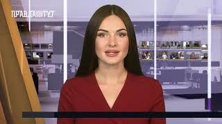 Випуск новин на ПравдаТут за 18.10.19 (20:30)