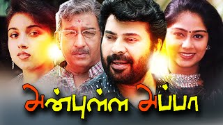 Tamil New Movies 2015 Full Movie | Anbulla Appa | Mammootty Movies 2015 Full Movie New Releases