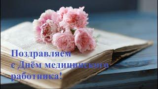 Коллектив Дальневосточной государственной научной библиотеки поздравляет с Днем медицинского работника!