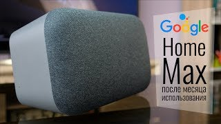 Месяц с Google Home Max. Опыт использования