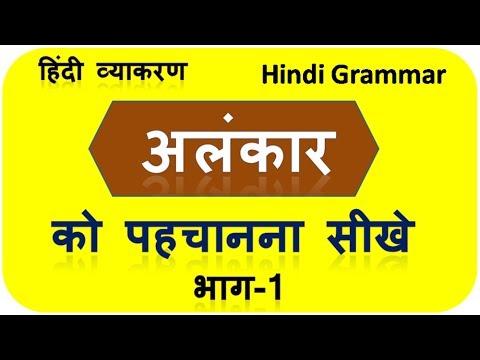 अलंकार को पहचानना सीखे हिंदी व्याकरण  Alankar hindi grammar free website education