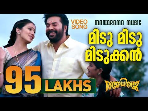 Download Midu Midu Midukkan Song From Rajadhi Raja Starring Mammootty HD Mp4 3GP Video and MP3