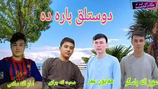 امان الله دالی آوازنده جدید دوستلق باره ده امان الله سلامی طرف دن تحميل MP3