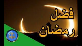 مازيكا هل تعلم | فضل و عظمة شهر رمضان - الشيخ العريفي | رمضان 2018 | اسلاميات hd تحميل MP3
