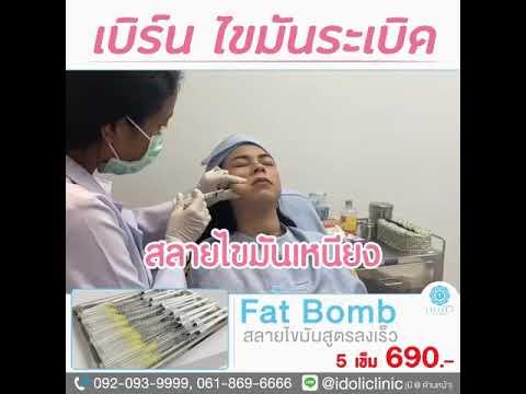 Idoli Clinic