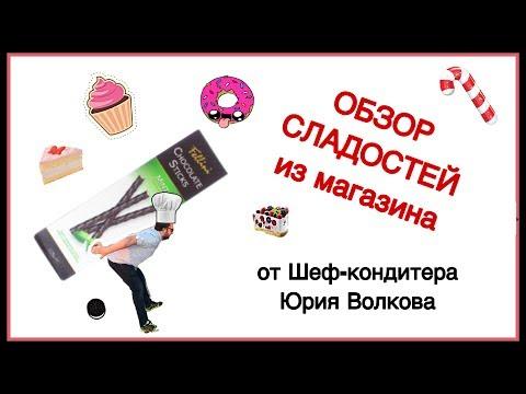 Шоколад с мятой ✪ Пробуем сладости из Европы ✪ Обзор шеф-кондитера ✪ Chocolate Sticks mint flavour