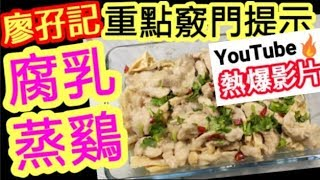 HK Easy recipe :Steamed  Chicken with Fermented腐乳蒸雞🎆((youtube熱爆影片🏆))雞肉淋滑 💯枝竹入味 😋HONH KONG 家庭飯餸