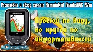 Инструкция эхолот humminbird piranhamax 175