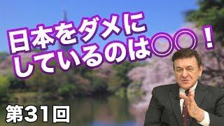 第31回 日本をダメにしているのは○○!~実名もポロリ?~