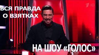 "БИЛАН о ВЗЯТКАХ на шоу ""ГОЛОС""   (23.06.2017)"