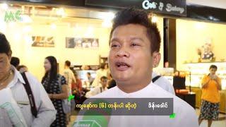က်ေနာ္က (၆) တန္းပါ ဆိုတဲ့ ဒိန္းေဒါင္ - Dain Daung