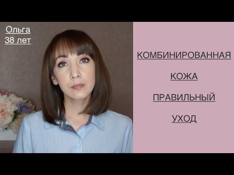 Уход за комбинированной кожей   Советы косметолога