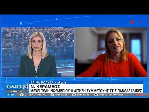 Ν.Κεραμέως | Ύστερα απο εισήγηση των ειδικών η επιστροφή στα σχολεία | 23/11/2020 | ΕΡΤ