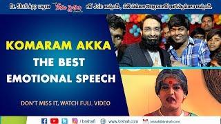 Br Shafi || Jabardast Komaram Akka the Best Emotional Speech