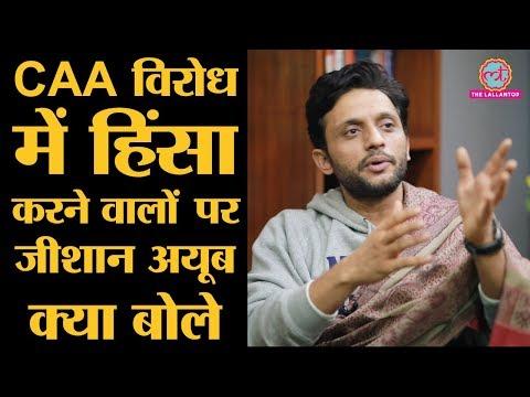 Zero, Article 15 के actor Zeeshan Ayyub ने CAA protestors की violence पर क्या कहा?