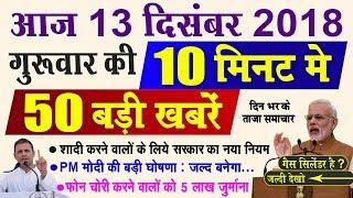 Today Breaking News ! 13 दिसंबर मुख्य समाचार, 10 मिनट में 50 बड़ी ख़बरें PM Modi Election, Bank, Govt | Kholo.pk