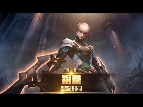 新角色銀晝介紹   傳說對決