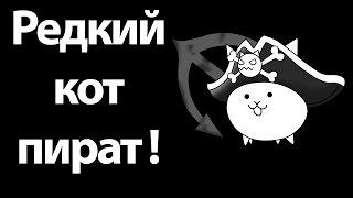 Кот пират ! ( Battle Cats )