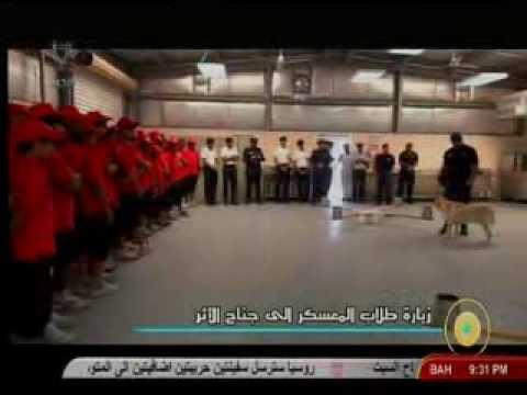 الرسالة الثالثة عشر لمعسكر الأكاديمية الملكية للشرطة الصيفي 29/8/2013