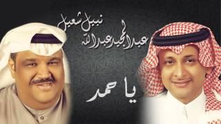 تحميل اغاني عبدالمجيد عبدالله ونبيل شعيل - يا حمد (النسخة الاصلية)   2010 MP3
