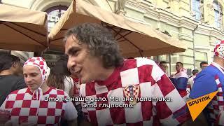 Хорватские болельщики прокомментировали высказывание Домагой Вида
