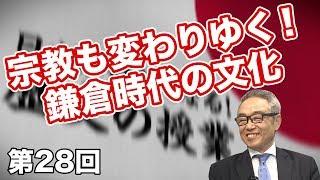 第28回 宗教も変わりゆく!鎌倉時代の文化