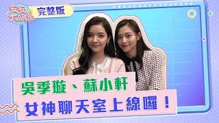 吳季璇和蘇小軒女神聊天室來啦!