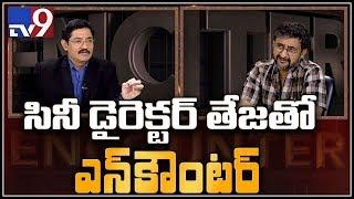 Director Teja in Encounter with Muralikrishna - TV9